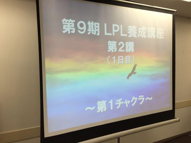 9期 LPL養成講座 第2講を受講!まさかのグループリーダー就任で「小まな板デビュー」しました!!