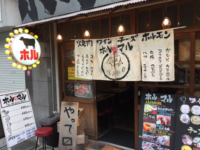 ホルマル — 大阪・道頓堀で昼からワインが飲める貴重なお店!開いてて良かった!!