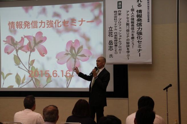新潟県長岡市で「売れる 情報発信力強化セミナー」 長岡商工会議所のお招きで講演してきました!!