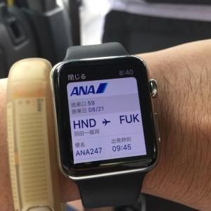 Apple Watch の Wallet(旧Passbook) を利用して ANAのチケットを表示させ手ぶらで搭乗してみた!! [2015.8.福岡旅行記 vol.8]