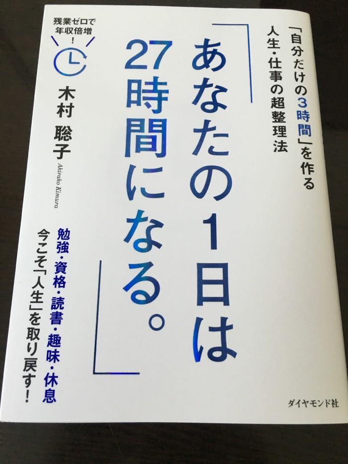あなたの1日は27時間になる by 木村聡子 10の鉄則