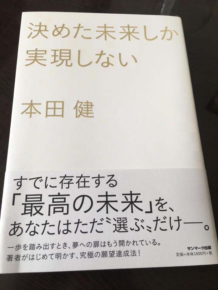 決めた未来しか実現しない by 本田健