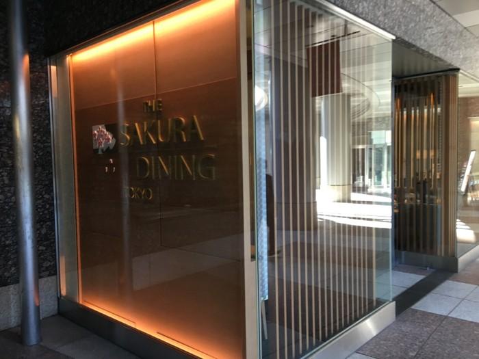 ザ サクラ ダイニング トウキョウ(The Sakura Dining Tokyo) — 新宿アイランドタワーのオシャレで美味しいダイナーがスタイリッシュで良かった!! [東京グルメ]
