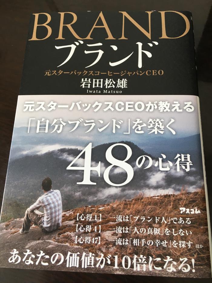 ブランド — 元スターバックスCEOが教える「自分ブランド」を築く48の心得 by 岩田松雄