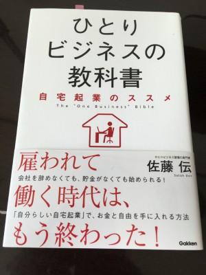 ひとりビジネスの教科書 by 佐藤伝