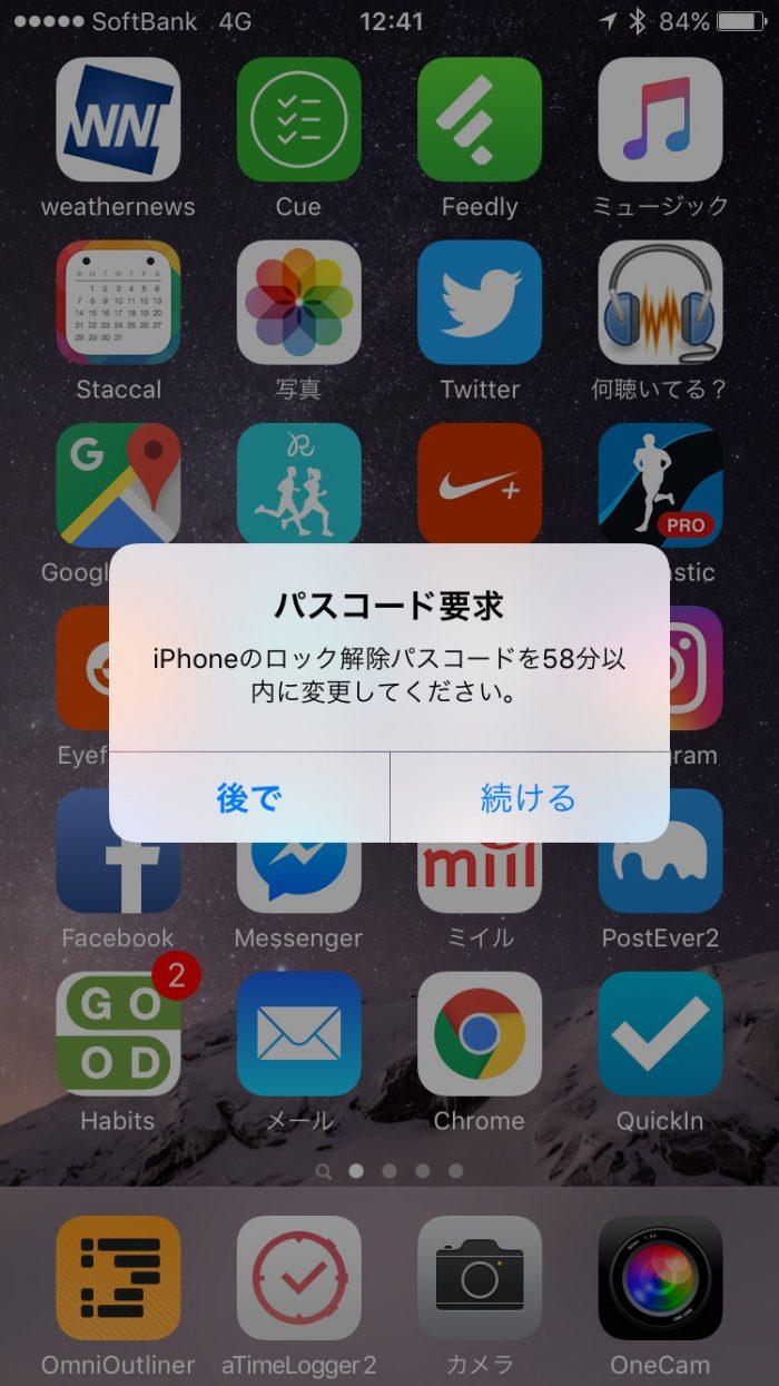 「パスコード要求 iPhoneのロック解除パスコードを60分以内に変更してください」と表示された際の対策と原因 [iPhone]