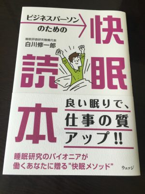 ビジネスパーソンのための 快眠読本 by 白川修一郎 〜 人生の質は睡眠で決まる!!