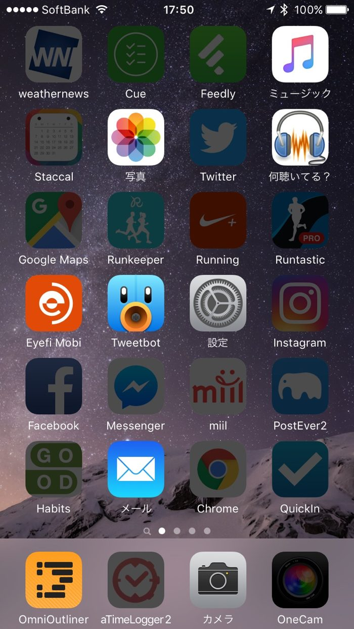 iPhoneを復元したらアプリが「待機中」になってしまった場合の対処法(iOS 9.3.3)