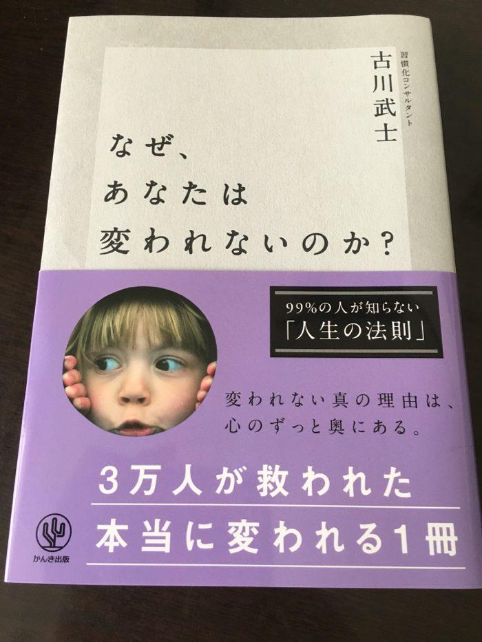 なぜ、あなたは変われないのか? by 古川武士 〜 ビリーフを解放して無敵の自分に戻ろう!!