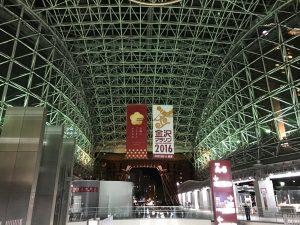金沢セミナーから懇親会を終え東京を通りすぎて鎌倉に帰宅した大遠征な一日   [2016.10.10. ノマドワーカーの自由すぎる日常]
