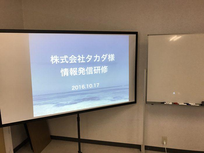 那須塩原で企業向け情報発信研修を担当  [2016.10.17. ノマドワーカーの自由すぎる日常]