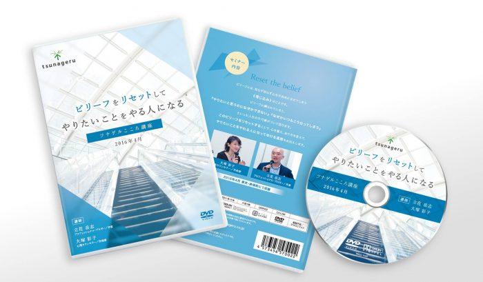 立花岳志・大塚彩子 セミナーDVD「ビリーフをリセットして やりたいことをやる人になる 〜 ツナゲルこころ講座」発売!!Amazonにてご購入いただけます!!
