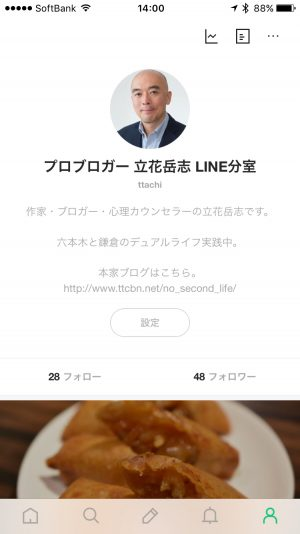 WordPressプロブロガー 立花岳志 が LINE BLOG を始めた 本当の理由