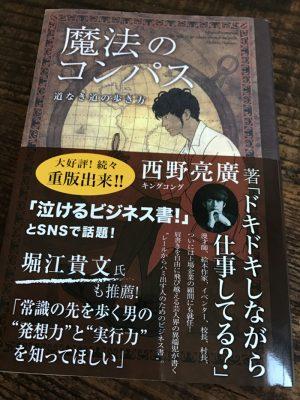 魔法のコンパス 〜 道なき道の歩き方 by 西野亮廣 [書評]