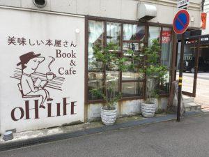 オー ライフ(OH LIFE)〜 金沢 袋町(近江町市場近く)の「美味しい本屋さん」カフェの居心地が良すぎる!次回はランチも試したい!! [2016年6月 北陸旅行記 その21]