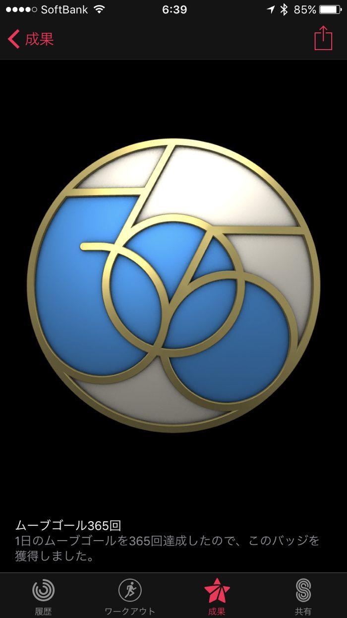Apple Watch Series 2 の「アクティビティ」アプリで 「ムーブゴール365回達成」ほか、バッジをたくさんもらったので公開!! [Apple Watch]