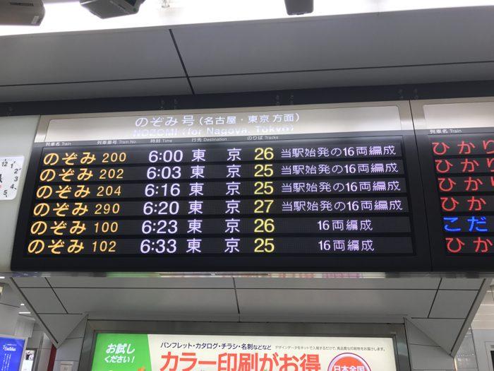 始発の新幹線で大阪から鎌倉に戻り カッ飛びデイズ最終日を超ストレッチしてまとめた一日!!  [ノマドワーカーの自由すぎる日常]
