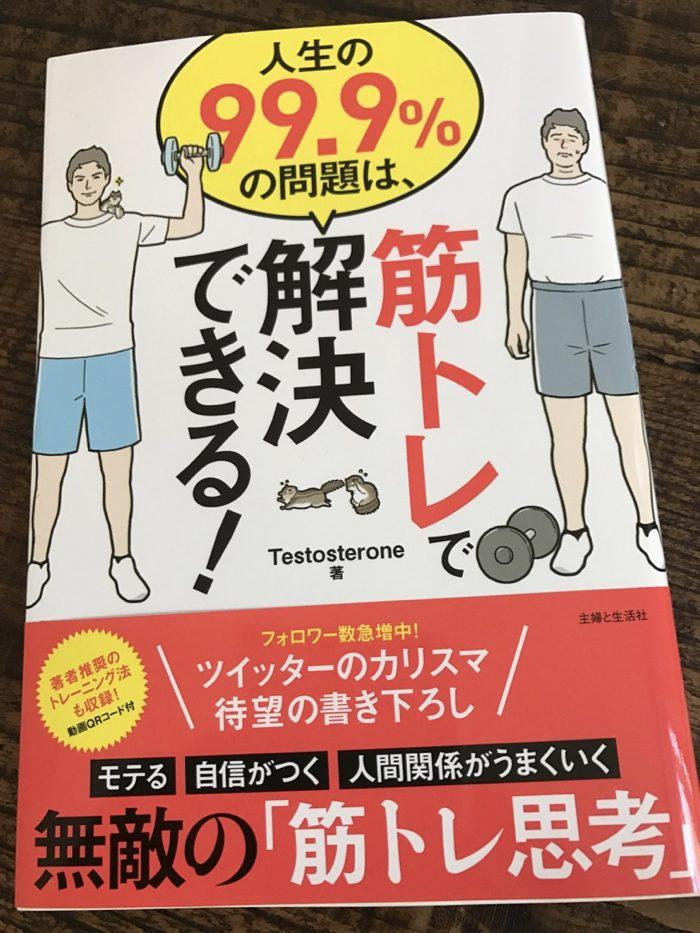 人生の99.9%の問題は、筋トレで解決できる! by Testosterone [書評]