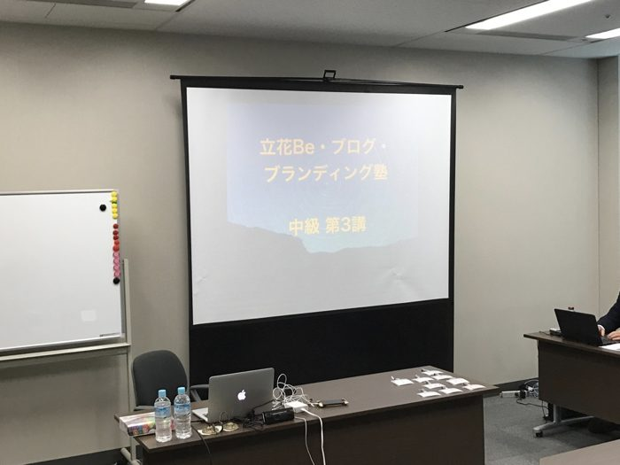 大阪で立花B塾中級コース第3講とツナゲルサロンの大阪オフ会が盛り上がった一日!! [ノマドワーカーの自由すぎる日常]