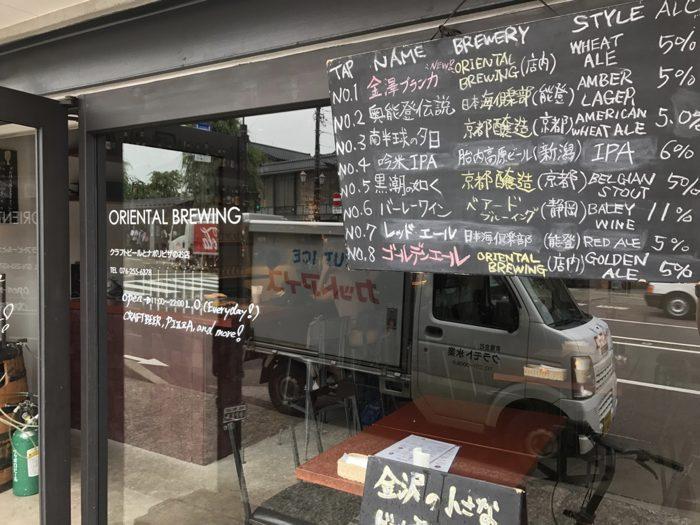 オリエンタル ブルーイング(Oriental Brewing)〜 ひがし茶屋街と主計町の間に2016年新規オープンしたクラフトビールとピザのお店!! [2017年5月 金沢旅行記 その17]