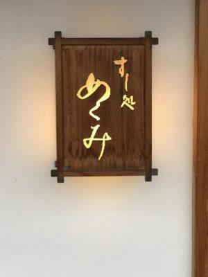 すし処 めくみ 〜 野々市市の写真撮影禁止・8席のみの寿司店に行ってきた!!  [2017年5月 金沢旅行記 その18]