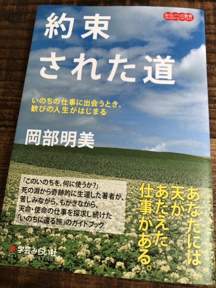 【完売御礼】岡部明美 新刊「約束された道」を100冊購入したのでプレゼントします!!