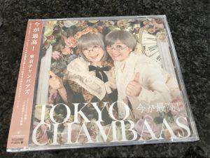 株式会社ツナゲルはレコード会社でもあるのです♪ 新譜「今が最高! by 東京チャンバアズ」がまもなく発売です!