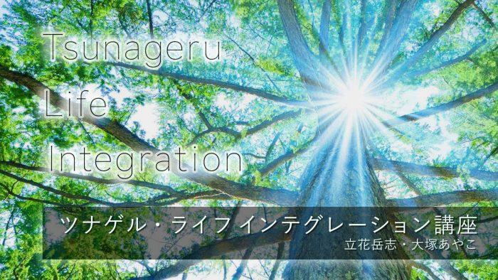 12期ツナゲル ライフ インテグレーション講座ベーシック 6月開講!!「生き方を変える学校」としてさらにパワーアップ!!