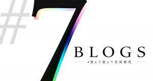 #7blogs のめちゃくちゃクールなロゴができたよ!!