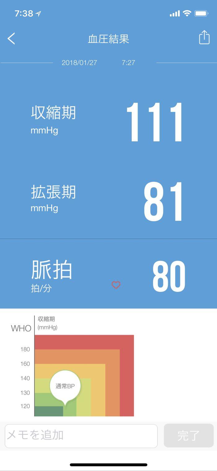 血圧を毎朝測定してiPhoneアプリ iHealth に記録しよう [iPhone]