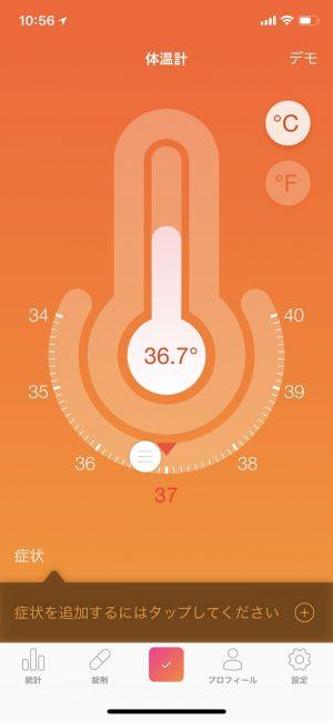 毎朝の体温は iPhoneアプリ「温度計 – 健康診断」に記録する [iPhone]