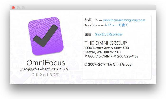 OmniFocus 2 for Mac を 購入! ひさしぶりにOmniFocusを使おうと思ったらHigh Sierraでは起動しなかったため新規購入 [Mac]