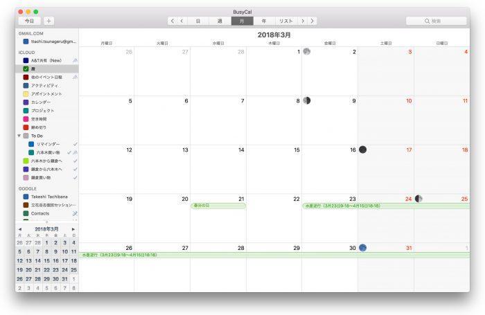 担げる験(げん)は全部かつぐ!その1 〜 カレンダーに2018年の水星逆行のスケジュールを入力!