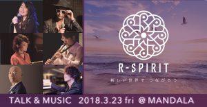 3/23(金)東京 R-Spirit vol.1 開催!! 右脳と左脳の統合 & 音楽と言葉の統合を通じて新しいステージへ!!