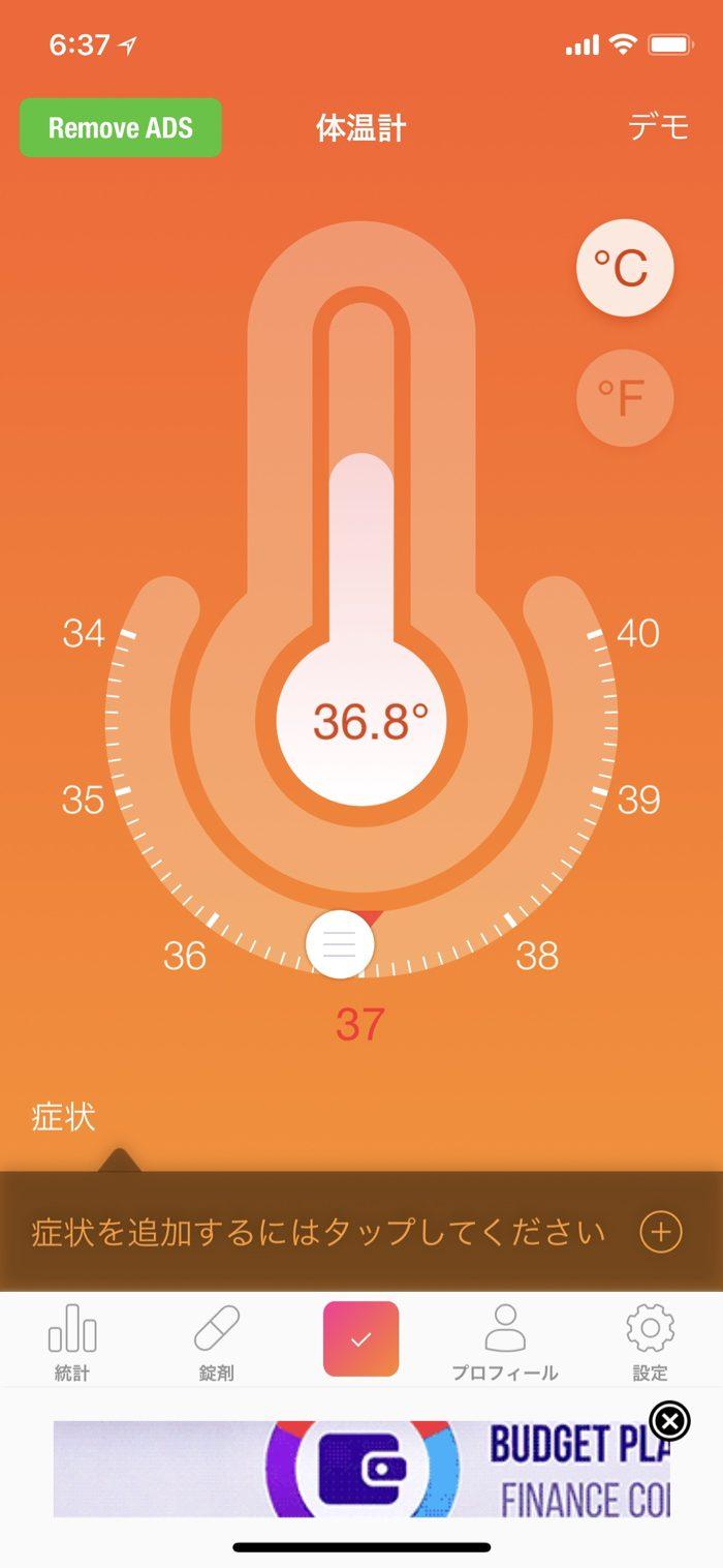 鎌倉の家にいると朝の体温が下がる!! デュアルライフで体温を毎朝測り始めて分かった衝撃の事実と防寒対策の必然性!! [デュアルライフ]