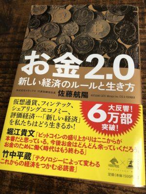 お金2.0 〜 新しい経済のルールと生き方 by 佐藤航陽 [書評]