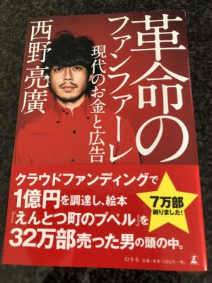 革命のファンファーレ 〜 現代のお金と広告 by 西野亮廣 [書評]