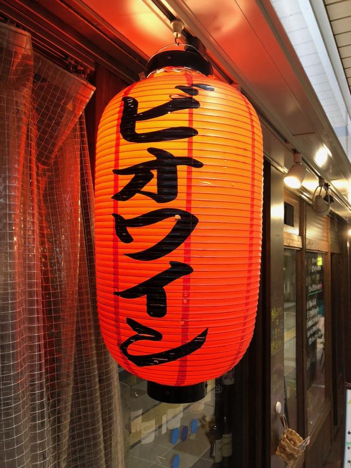 パシオン・エ・ナチュール 〜 新大阪駅ビル まだまだあった名店!ビオワインも料理も安くて美味い!! [大阪グルメ]