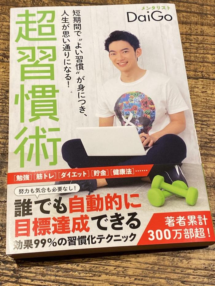 Daigo ダイエット リスト メンタ
